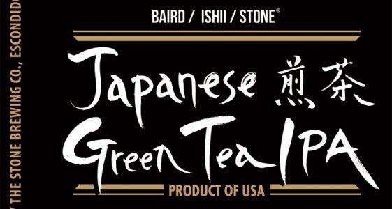 Ishii brewing archives the full pint craft beer news for Japan craft beer association