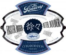 The Bruery / Dogfish Head - Faster, Bigger Better Bolder